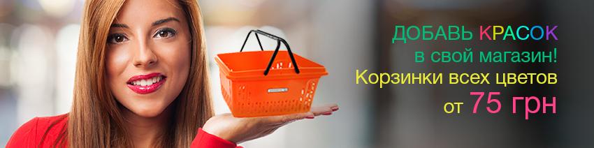 Покупательские корзинки для магазина и супермарета