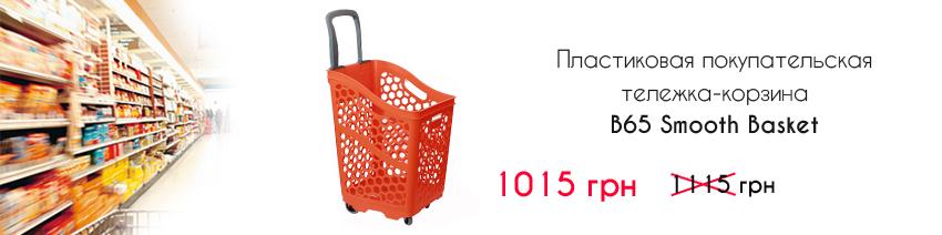 Пластиковая покупательская тележка-корзина — B65 Smooth Basket