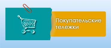 Покупательские тележки для супермаркета и Магазина - ТЕЛЕЖЕЧКА