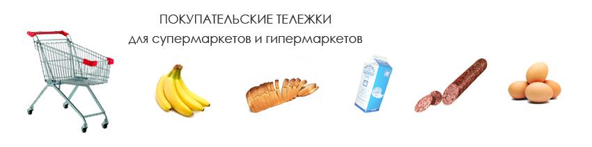 Покупательские тележки для супермаркета купить в Киеве