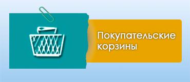 Покупательские корзины для супермаркета и Магазина - ТЕЛЕЖЕЧКА